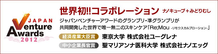 ジャパンベンチャーアワードのグランプリ・準グランプリが共同開発した世界で唯一無二のスキンケア「Re;Mou-リモウスカルプローション-」